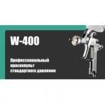 Краскопульт ANEST IWATA W-400